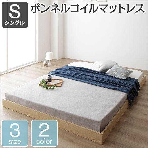 すのこ フロアベッド 省スペース ヘッドボードレス ナチュラル シングル シングルベッド ボンネルコイルマットレス付き 木製ベッド 低床