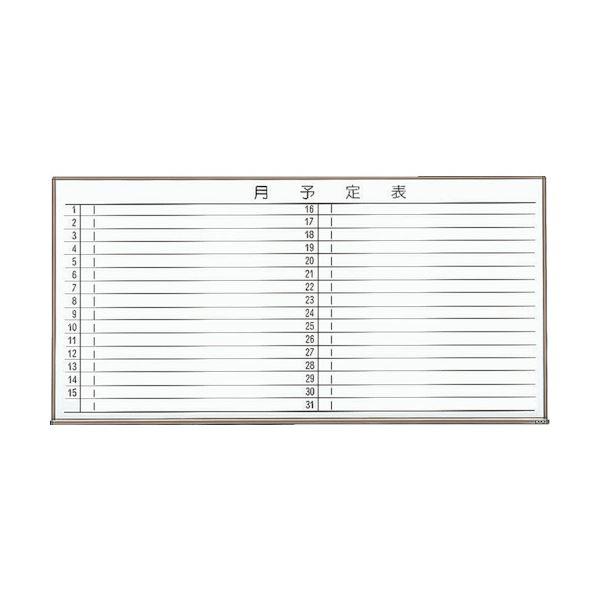 TRUSCO スチール製ホワイトボード月予定表・横 ブロンズ600×900 黒 WGL-622S-BL 1枚