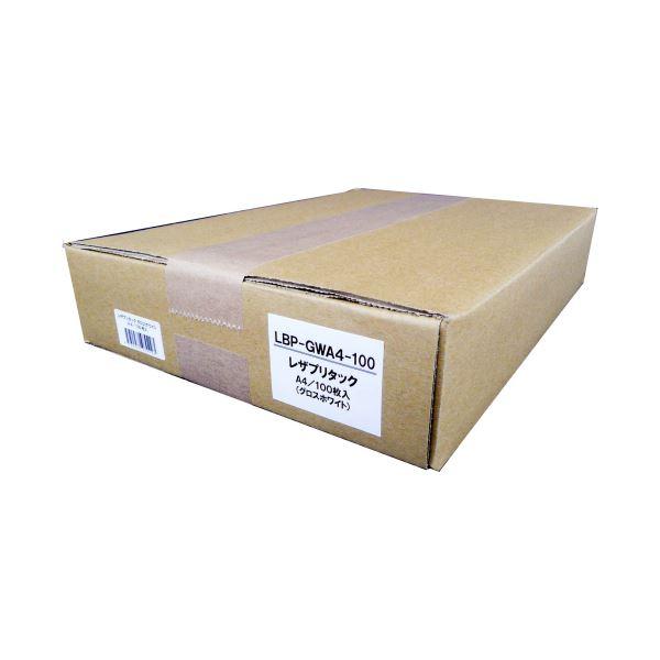 ムトウユニパック レザプリタックレーザープリンタ用タックライト グロスホワイト A4 LBP-GWA4-100 1パック(100枚)