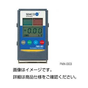 静電気測定器 FMX-003