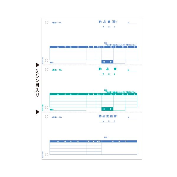 ヒサゴ 納品書(控+納+受) A4タテ3面 GB1159 1箱(500枚)