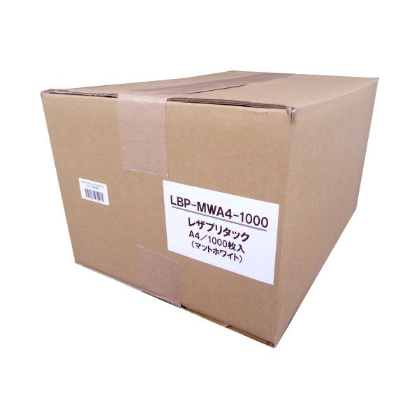 ムトウユニパック レザプリタックレーザープリンタ用タックライト マットホワイト A4 LBP-MWA4-1000 1ケース(1000枚)