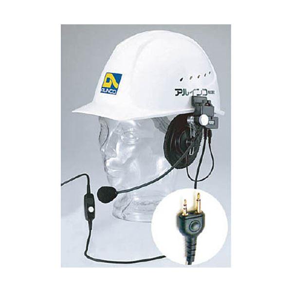 アルインコ ヘルメット用ヘッドセットEME53A 1個