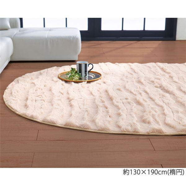 防炎 ラグマット/絨毯 【約130cm×190cm 楕円形 ピンクベージュ】 ライン柄 日本製 折りたたみ ホットカーペット 床暖房可