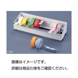 (まとめ)ラベリングテープ LT20【×3セット】