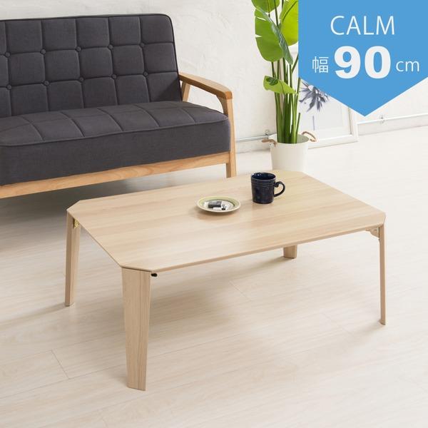 カームテーブル(ナチュラル) 幅90cm/机/木製/折り畳み/ローテーブル/折れ脚/ナチュラル/ワイド/幅広/センターテーブル/北欧/完成品/CALM-90