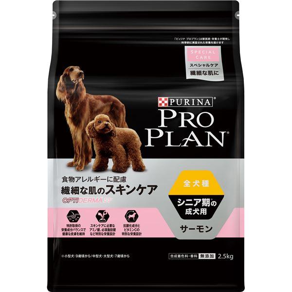 (まとめ)ピュリナ プロプラン 全犬種 シニア期の成犬用 繊細な肌のスキンケア サーモン 2.5kg【×4セット】【ペット用品・犬用フード】