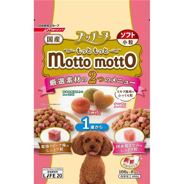 (まとめ)プッチーヌ mottomotto ソフト 1歳から 800g【×12セット】【犬用フード/ペット用品】