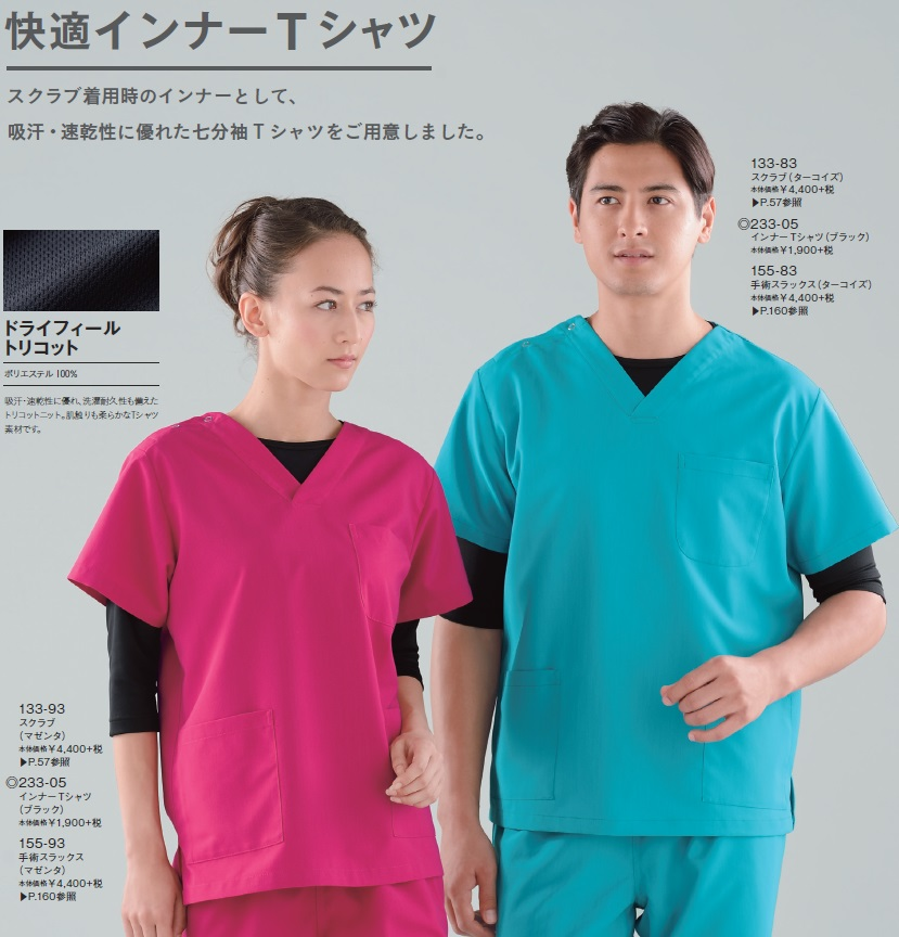 KAZEN(アプロン) 快適インナーTシャツ(男女兼用) ブラック 233-05 SS~4L
