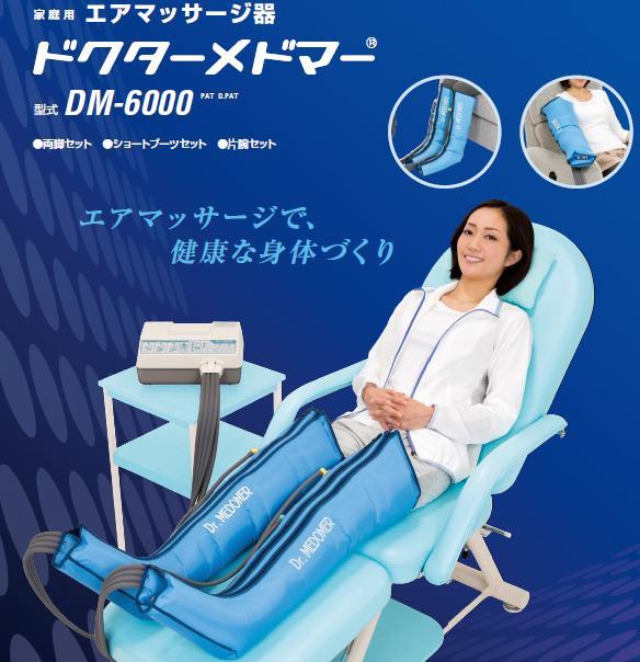 【正規品】メドー産業 エアマッサージ器 ドクターメドマー DM-6000 (両脚セット)ロングブーツタイプ  DM-5000後継品【送料無料】