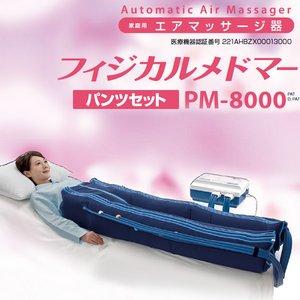 【正規品】メドー産業 エアマッサージ器 フィジカルメドマー パンツセット PM-8000 【送料無料】