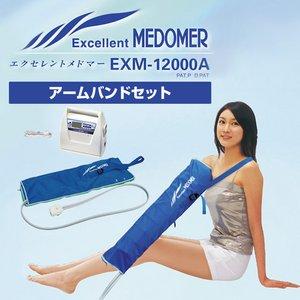 【正規品】メドー産業 エアマッサージ器 エクセレントメドマー EXM-12000A アームバンドセット【送料無料】