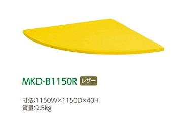 【送料無料】ノーリツイス キッズコーナー キッズルーム MKD-Bシリーズ MKD-B1150R(レザー) 全6色