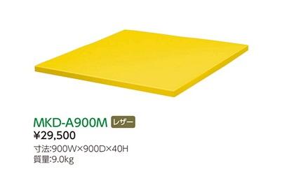 【送料無料】ノーリツイス キッズコーナー キッズルーム MKD-Aシリーズ MKD-A900M(レザー) 全6色