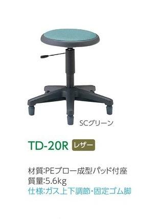 【送料無料】ノーリツイス 病院向けスツール TD-20R(レザー) SCブルー・SCグリーン・SCワイン