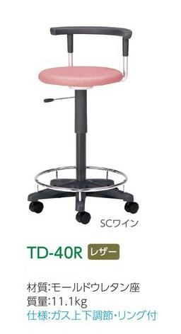 【送料無料】ノーリツイス 病院向けスツール TD-40R(レザー) SCブルー・SCグリーン・SCワイン