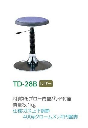 【送料無料】ノーリツイス 病院向けスツール TD-28B(レザー) SCブルー・SCグリーン・SCワイン