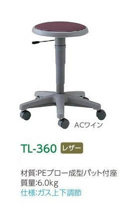 【送料無料】ノーリツイス 病院向けスツール TL-360(レザー) 全5色