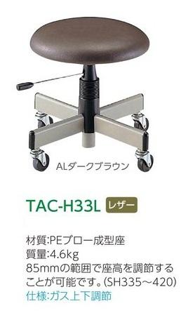 【送料無料】ノーリツイス 低作業用チェア 回転脚タイプ(座回転・上下機能付タイプ) TAC-H33L(レザー) 全4色