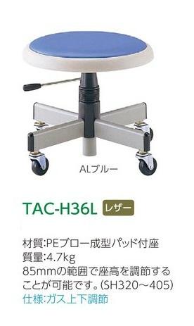 【送料無料】ノーリツイス 低作業用チェア 回転脚タイプ(座回転・上下機能付タイプ) TAC-H36L(レザー) 全4色