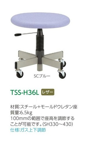 【送料無料】ノーリツイス 低作業用チェア 回転脚タイプ(座回転・上下機能付タイプ) TSS-H36L(レザー) SCブルー・SCグリーン・SCワイン