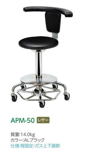 【送料無料】ノーリツイス ハンズフリーチェア(背付タイプ) APM-50(レザー) ALブラック