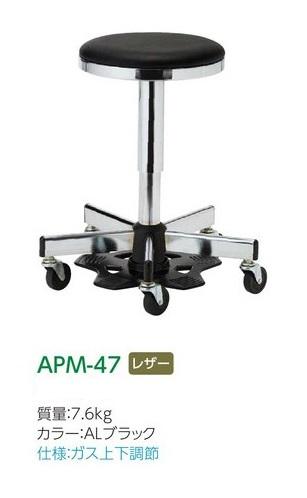 【送料無料】ノーリツイス ハンズフリーチェア(樹脂ペダルタイプ) APM-47(レザー) ALブラック