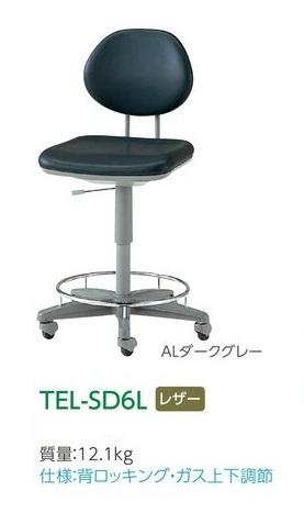 【送料無料】ノーリツイス 製図・オペレーター・カウンター用チェア TEL・TM型チェア TEL-SD6L(レザー) ALダークグレー