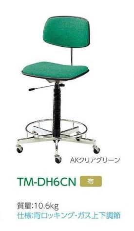 【送料無料】ノーリツイス 製図・オペレーター・カウンター用チェア TEL・TM型チェア TM-DH6CN(布) AKクリアグリーン・AKスモークブルー