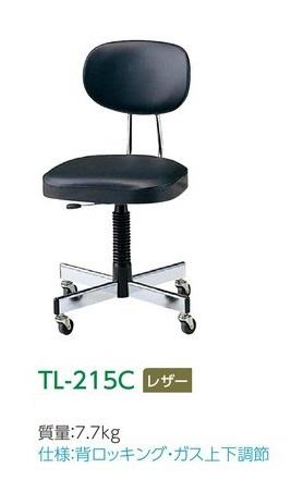 【送料無料】ノーリツイス 製図・オペレーター・カウンター用チェア TL型チェア TL-215C(レザー)