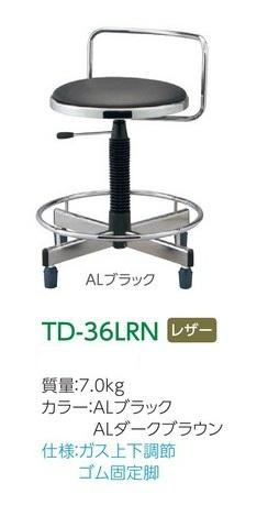 【送料無料】ノーリツイス 製図・オペレーター・カウンター用チェア TD型チェア 固定脚 TD-36LRN(レザー) ALブラック・ALダークブラウン