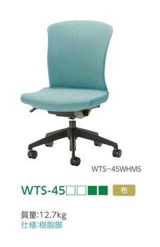 【送料無料】ノーリツイス W.I.Tチェア 背パッド付タイプ WTS-45 背シェルカラー(ブラック・ホワイト) 張地カラー全5色