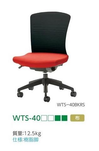 【送料無料】ノーリツイス W.I.Tチェア 背パッド無タイプ WTS-40 背シェルカラー(ブラック・ホワイト) 張地カラー全5色