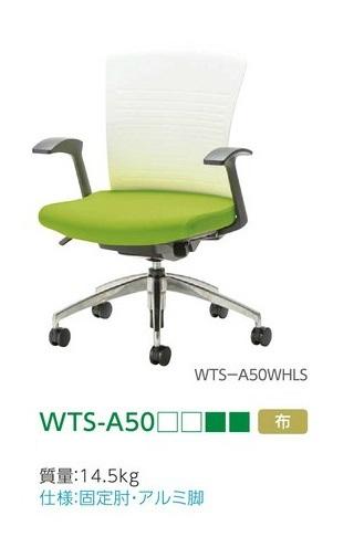 【送料無料】ノーリツイス W.I.Tチェア 背パッド無タイプ WTS-A50 背シェルカラー(ブラック・ホワイト) 張地カラー全5色