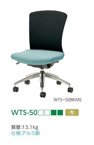【送料無料】ノーリツイス W.I.Tチェア 背パッド無タイプ WTS-50 背シェルカラー(ブラック・ホワイト) 張地カラー全5色