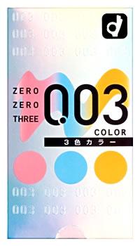 オカモト ゼロゼロスリー 003 3色カラー コンドーム 避妊具 ラテックス 12個入×12箱