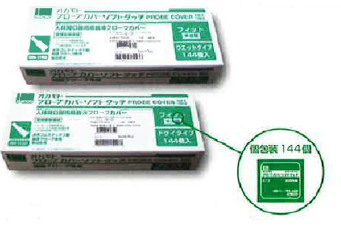 オカモトプローブカバー 未滅菌 ソフトタッチ フィットタイプ ドライ/ウェット 1個包装