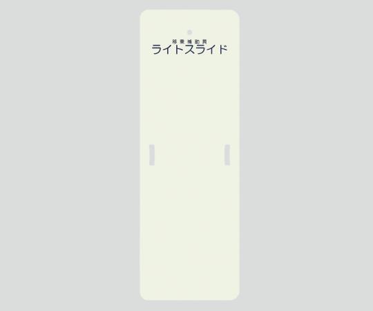 LS-S ライトスライド(移乗補助具) 480×1400×4mm