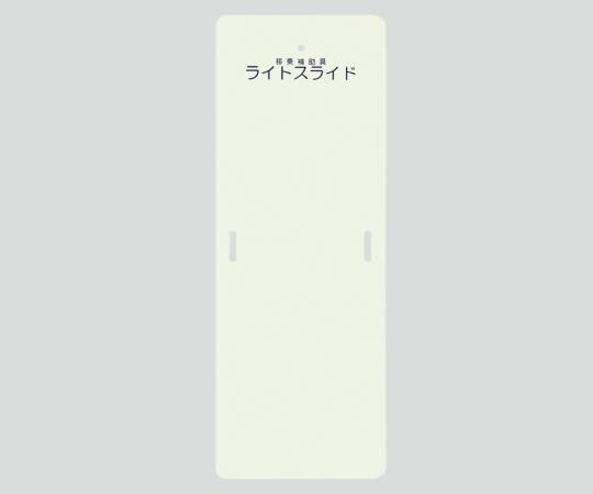 LS-M ライトスライド (移乗補助具) 560×1525×4mm