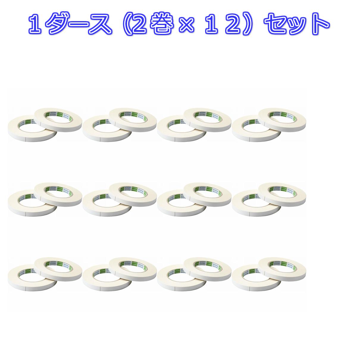 【送料無料(北海道・沖縄・離島除く)】モルテン molten フィンガーテープ 12個セット(2巻×12) FTW ハンドボール 指用テーピング