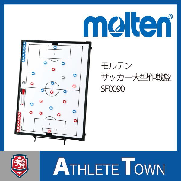 【代引不可】モルテン molten サッカー 大型作戦盤 SF0090
