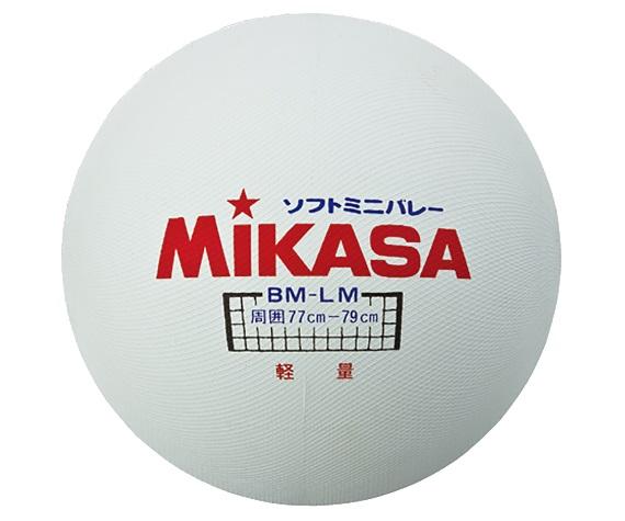 空気は入っていない状態でのお届けとなります 空気入れは別途ご用意 年中無休 ご購入ください ミカサ MIKASA ソフトミニバレーボール 特殊配合ゴム 公認球 セール品 BM-LM 大 軽量タイプ