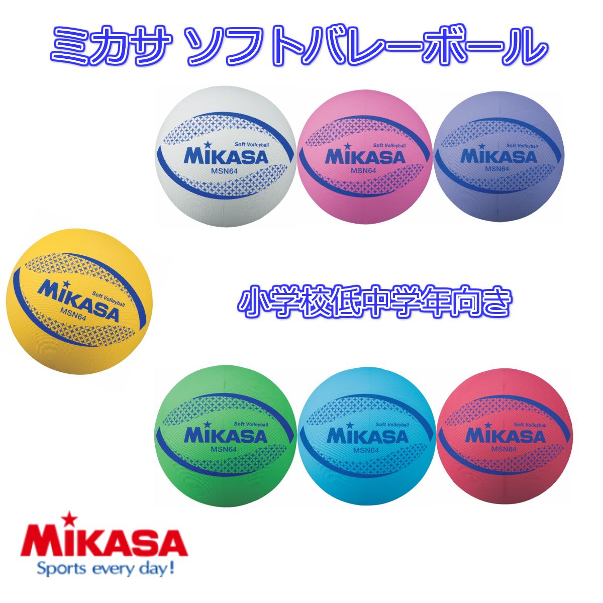 空気は入っていない状態でのお届けとなります ミカサ MIKASA ソフトバレーボール 小学校低 中学年 1 2 3 4年 用 7色 黄 白 MSN64-W MSN64-BL 円周約64cm 倉庫 MSN64-R ピンク MSN64-V 青 舗 MSN64-P 重量約150g MSN64-Y 紫 赤 MSN64-G 緑