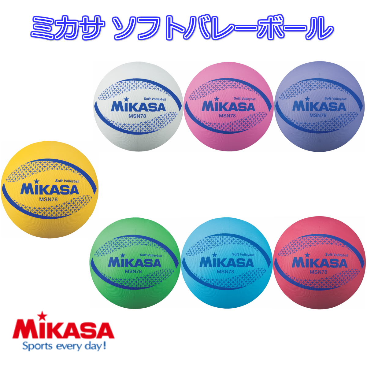 空気は入っていない状態でのお届けとなります ミカサ MIKASA ソフトバレーボール 検定球 一般 大学 高校 中学校用 7色 黄 白 ピンク MSN78-W MSN78-Y MSN78-R 重量約210g 紫 国内送料無料 赤 青 円周約78cm MSN78-V MSN78-BL MSN78-P 緑 MSN78-G ラッピング無料