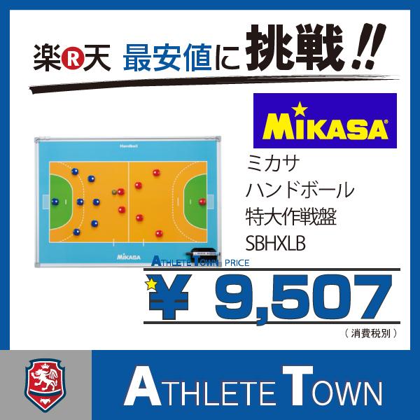 ミカサ MIKASA 作戦盤 ハンドボール 特大作戦盤 SBHXLB ※この商品に三脚はついておりません。