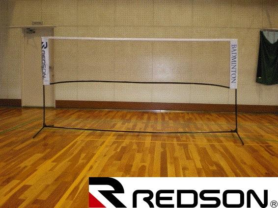 【※11月上旬以降の入荷となります】レッドソン REDSON 簡易式バドミントン ネットセット RK-BDNET