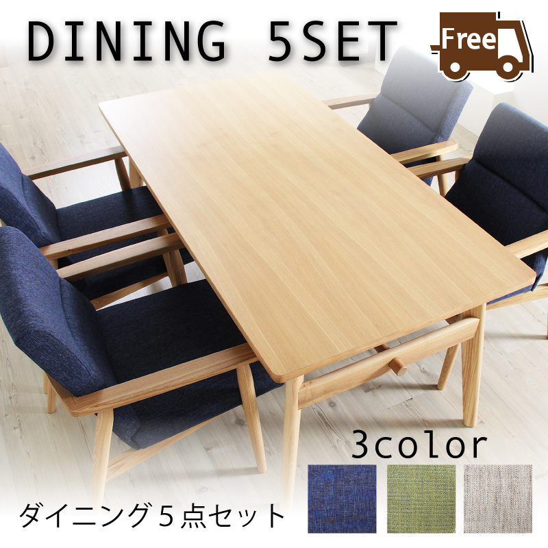 ダイニング 5点セット テーブル チェア ソファ 木製 北欧 ナチュラル リビング 食卓 4人 ダイニングセット 幅160cm おしゃれ リビングダイニング カフェ風