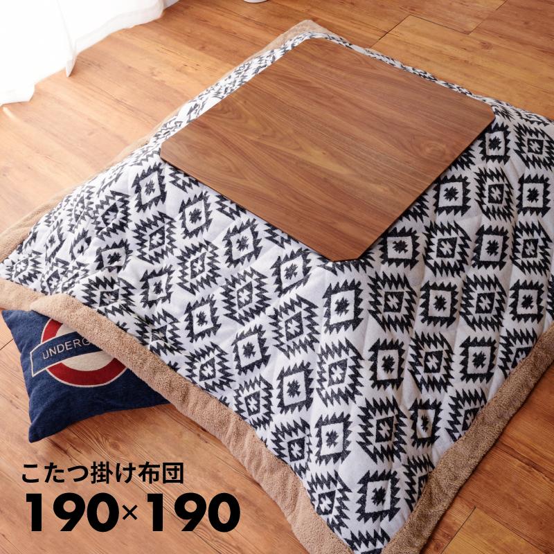 【2個セット】こたつ布団 正方形 こたつ掛け布団 薄掛け コンパクト コタツ布団 幾何学模様 ボア おしゃれ かわいい 190×190 モノトーン
