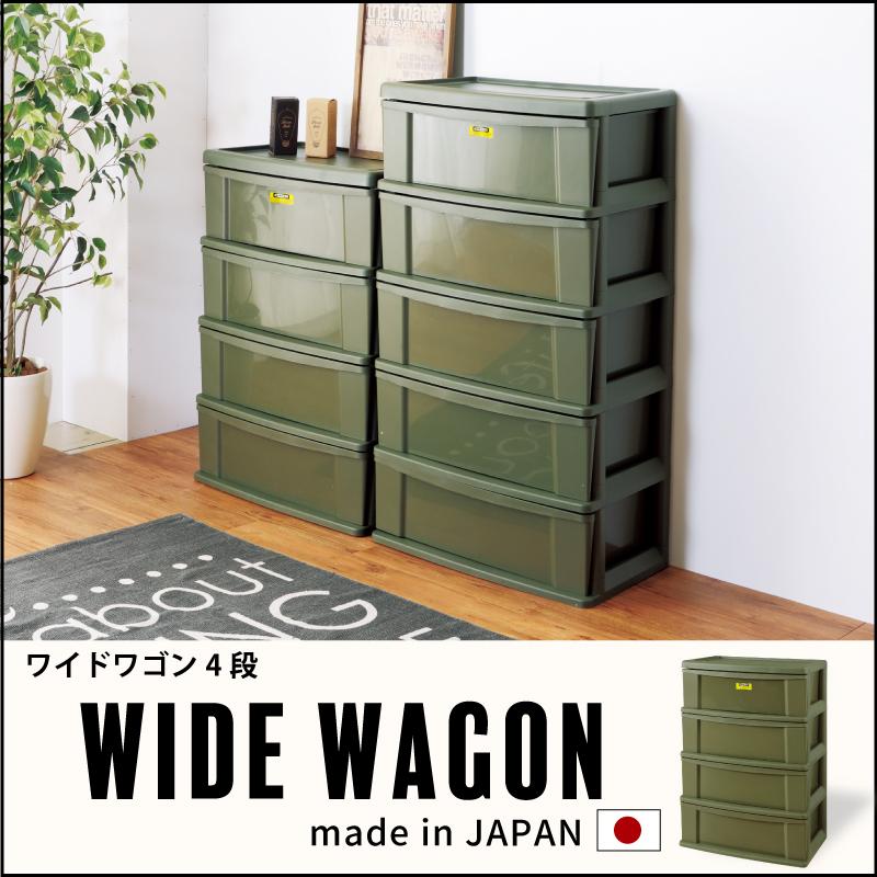 2個セット ワイドワゴン4段 チェスト 収納家具 収納 収納棚 収納ボックス