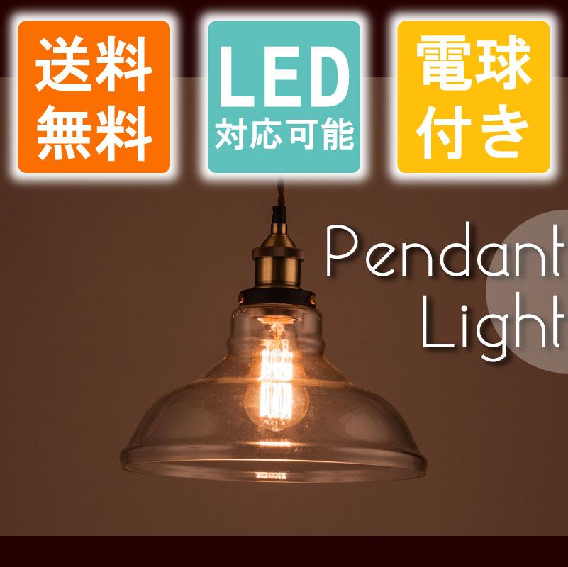 【2個セット】ペンダントライト シーリングライト 天井照明 エジソン球 LED電球対応 ライト 照明 新生活